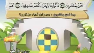 Video Learn the Quran for children : Surat 044 Ad-Dukhan (Smoke) download MP3, 3GP, MP4, WEBM, AVI, FLV April 2018