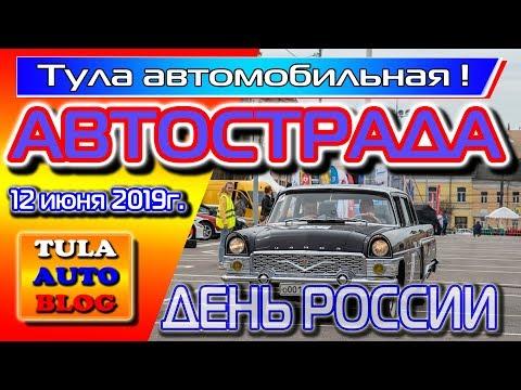 Автострада. Тула. 2019.