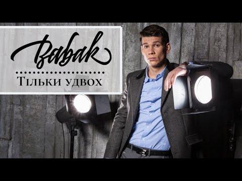 BABAK (Дмитро Бабак) – Тільки удвох (2016) official lyric video