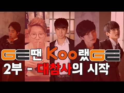 (구)GE ENT 썰전. GE땐 KOO랬GE 2부 - 대참사의 시작 이상호, League of Legends