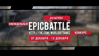 Еженедельный конкурс ''Epic Battle'' - 07.12.15-13.12.15 (perm2004 / T69)