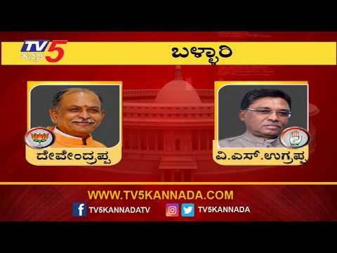 Bellary Lok Sabha Exit Polls 2019 | Devendrappa VS vs Ugrappa | TV5 Kannada