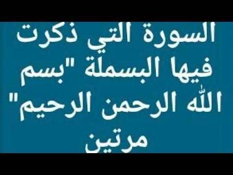 السورة التي ذكرت فيها البسملة بسم الله الرحمن الرحيم مرتين من 5 حروف Youtube