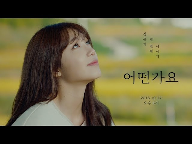 Jeong Eun Ji(정은지) 3rd Mini Album [혜화(暳花)] '어떤가요' M/V