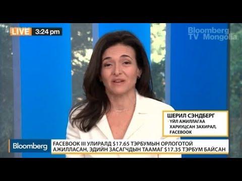 """Шерил Сэндсберг: """"Facebook"""" 2017 онд сонгуулийн үйл ажиллагаанд нөлөөлсөн нэг сүлжээг олж, буулгаж байсан бол өнөөдөр гурвыг илрүүллээ"""