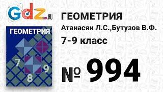 № 994 - Геометрия 7-9 класс Атанасян