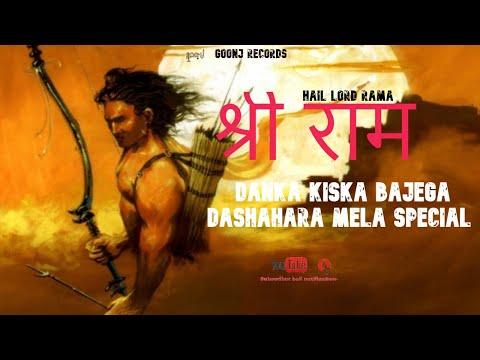 दशहरा स्पेशल - डंका किसका बजेगा Danka Kiska Bajega (Ramayan Song)(Navratri 2017 Mix) Dj Annu