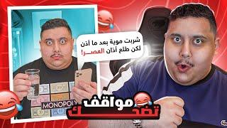 أقوى 10 مواقف تضحك صارت في رمضان !! (سكتشات 🤣💔)