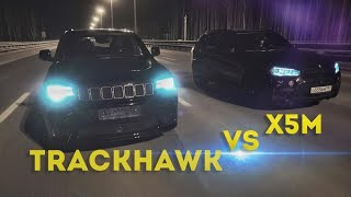 Jeep Trackhawk VS BMW X5M. Dodge Charger - начало!