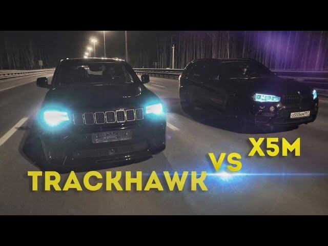 Jeep Trackhawk VS BMW X5M. Dodge Charger - начало!