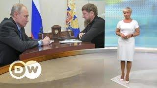 Царский подарок: чем Путину Кадыров дороже Сечина - DW Новости (20.09.2018)