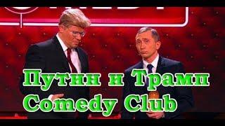 Разговор Путина и Трампа 2017😎😍😋. ДО СЛЕЗ😂/пародия/Comedu Club/Putin and TRUMP