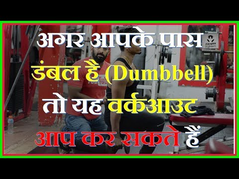 Home Legs Workout With Dumbbells in Hindi | Fitness Fighters