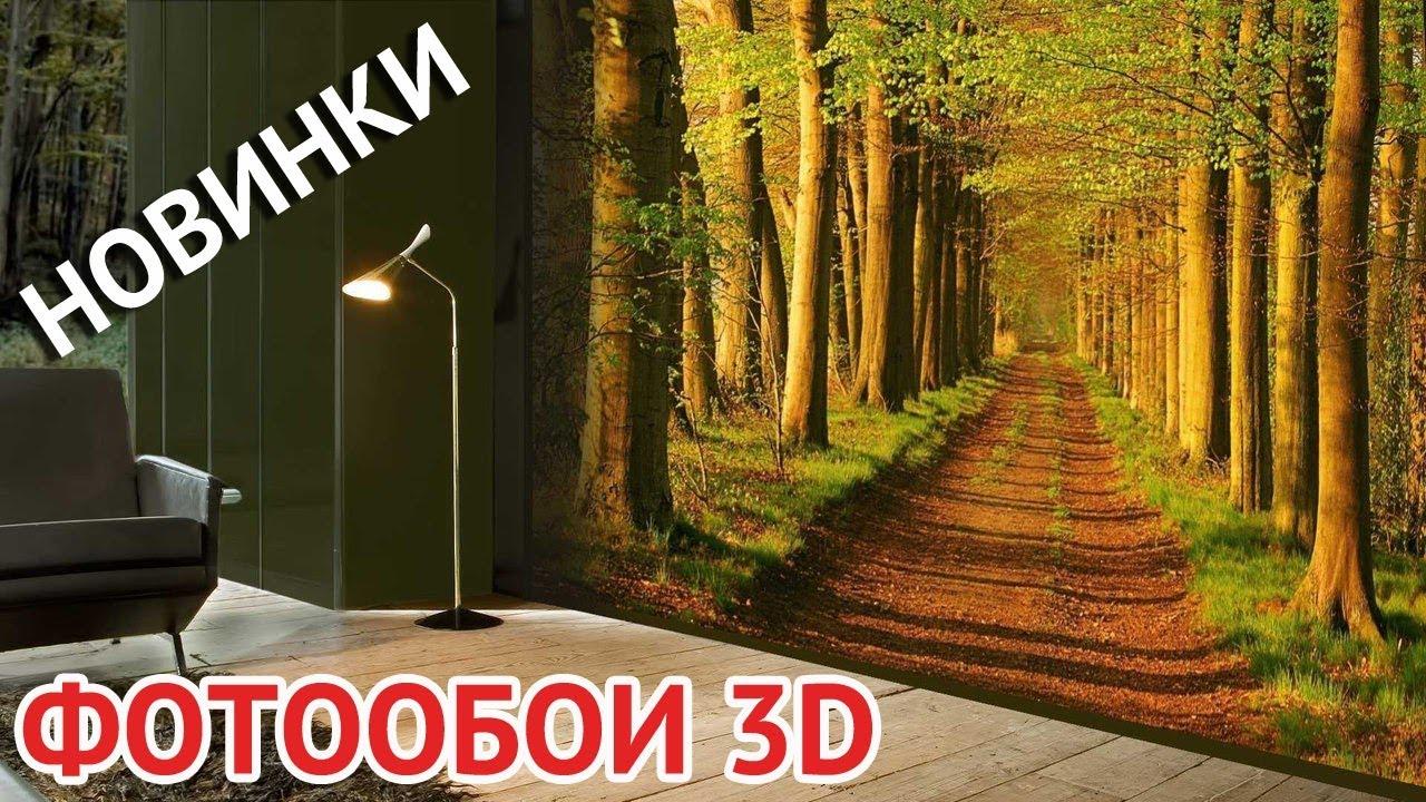 3D фотообои – объемные обои для стен - YouTube