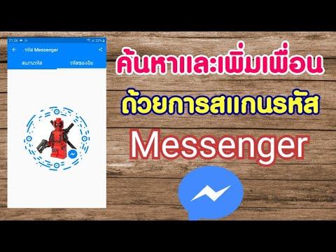 ค้นหาและเพิ่มเพื่อน ด้วยการสแกนรหัส Messenger