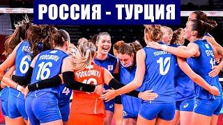 Олимпиада 2020 Волейбол женщины 5 тур Группа В Россия Турция Только победа