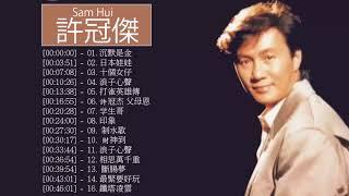 許冠傑 sam hui - 許冠傑 sam hui 的20首最佳歌曲 | 許冠傑 sam hui Best Songs
