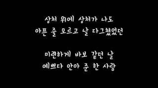 해빈 구구단 haebin gugudan forever love 낭만닥터 김사부 ost 가사