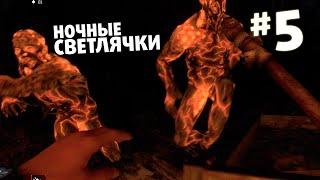 Прохождение игры Dying Light #5 Ночные светлячки