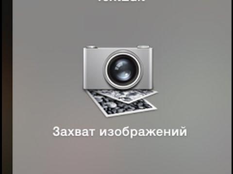 Mac OS как импортировать фото видео с iPhone  без iTunes