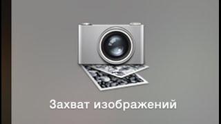 Mac OS как импортировать фото видео с iPhone  без iTunes(часто бывает надо скинуть несколько фотографии с айфона в комп , без айфото айтюнса и так далее Для этого..., 2015-02-19T08:56:31.000Z)