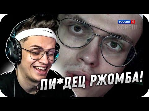 БУСТЕР СМОТРИТ СЮЖЕТ НА РОССИЯ 1 ПРО СЕБЯ / BUSTER ROFLS