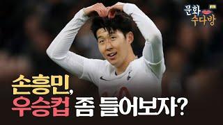 [문화수다방 LIVE] 손흥민, 우승컵 좀 들어보자!