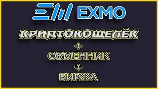 #ЕХМО - Криптовалютный кошелек + обменник + биржа. Как выводить криптовалюту