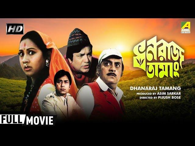 Dhanaraj Tamang | ধনরাজ তামাং | Bengali Movie | Full HD | Uttam Kumar, Sandhya Roy