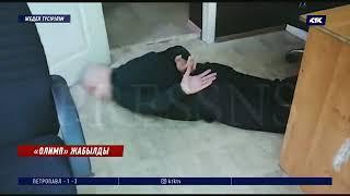 ҰҚК мен Алматы прокуратурасы «Олимптің» кеңсесіне басып кірді