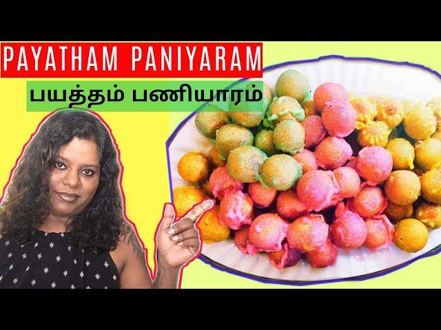 பயத்தம் பணியாரம்   Payatham Urundai   பயத்தம் உருண்டை   Princy's Authentic Kitchen