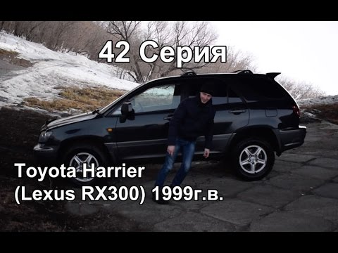 Тест драйв тойота харриер 2003 видео