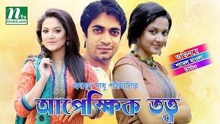 Bangla Natok Apekkhik Tattwa (আপেক্ষিক তত্ত্ব) | Urmila Srabonti Kar, Shemol Mowla, Kachi Khandoker