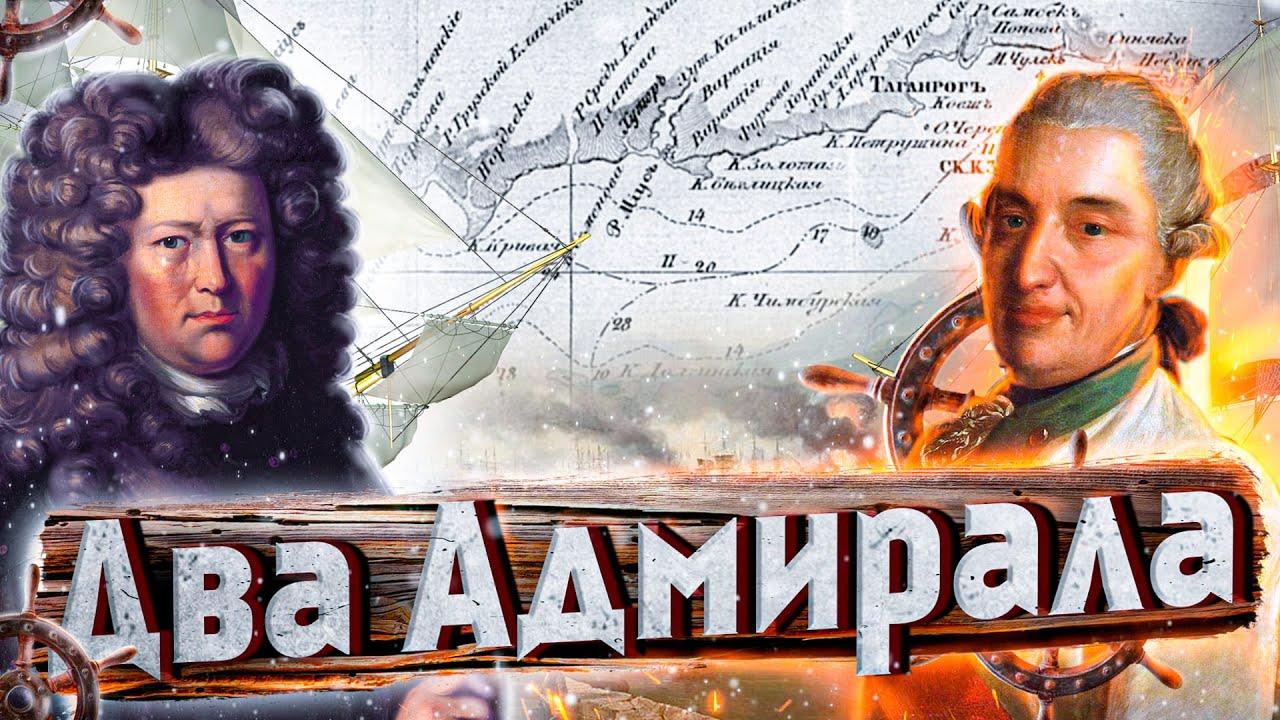 Два адмирала - Алексей Наумович Сенявин и Корнелий Крюйс