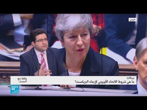ما هي شروط الاتحاد الأوروبي لإرجاء البريكست؟  - نشر قبل 2 ساعة