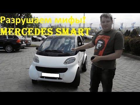 Pro Разрушение мифов | Mercedes Smart 0.6 литра 61 Л.С.