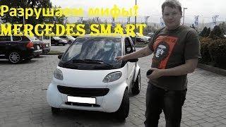 Pro Разрушение мифов   Mercedes Smart 0.6 литра 61 Л.С.