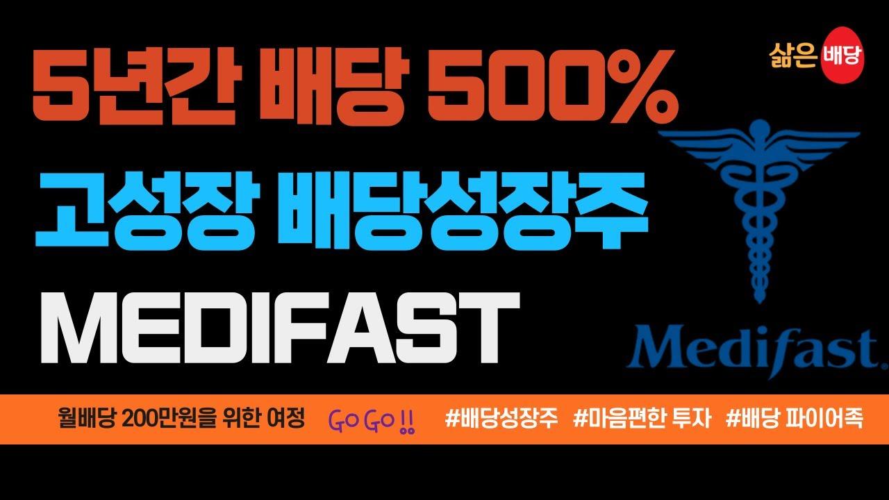 고성장 배당성장주 Medifast 소개 / 5년 배당성장률 500%