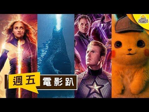 2019夏季十部最賣的電影!? 全國最大電影賭場上線啦! (雖然我們都知道第一名是誰了) 週五電影趴