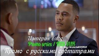 Империя 6 сезон 7 серия - Промо с русскими субтитрами (Сериал 2015) // Empire 6x07 Promo
