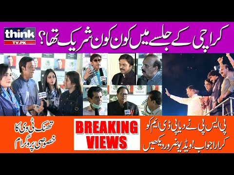 PSP Jalsa in Karachi | Meet up with Artists | Review by Sabir Ali