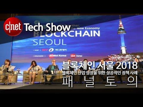 [블록체인 서울 2018] '블록체인 성장 위한 성공적 정책 사례' 패널토의