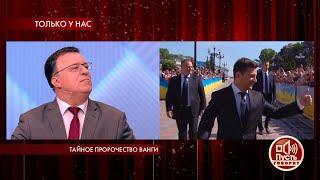 """""""Правитель создаст мощное славянское государство, Украина туда войдет,"""" -  предсказание Ванги"""