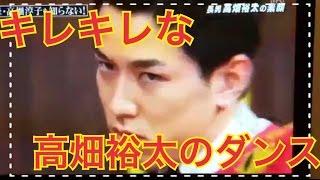 高畑裕太さんのキレのあるダンス動画です.
