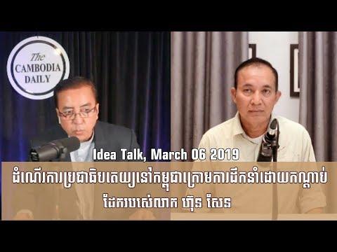 កម្មវិធីIdea talk សារព័ត៌មានThe Cambodia Dailyវាគ្មិនលោកពូ ខឹម វាសនា