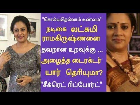 """நடிகை லட்சுமி ராமகிருஷ்ணனை """"செக்ஸ் உறவுக்கு"""" அழைத்த டைரக்டர்! ACTRESS LAKSHMI RAMAKRISHNAN ACTING..!"""