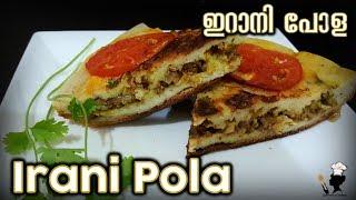 Irani Pola | ഇറാനി പോള | Sameenas Cookery
