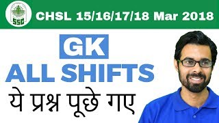 Video SSC CHSL GK Analysis | 15/16/17/18th  Mar 2018 | All SHIFTS I Day 10 download MP3, 3GP, MP4, WEBM, AVI, FLV Maret 2018