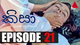 Kisa (කිසා) | Episode 21 | 21st September 2020 | Sirasa TV Thumbnail