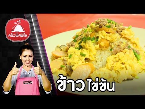 สอนทำอาหารไทย ข้าวไข่ข้น เมนูไข่ เมนูอาหารจานเดียว ทำอาหารง่ายๆ | ครัวพิศพิไล